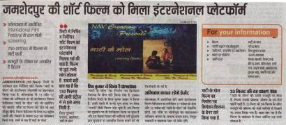 press coverage short film mati ke mol